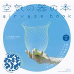 Airvase Book - Mimoto Japanese Homewares & Design