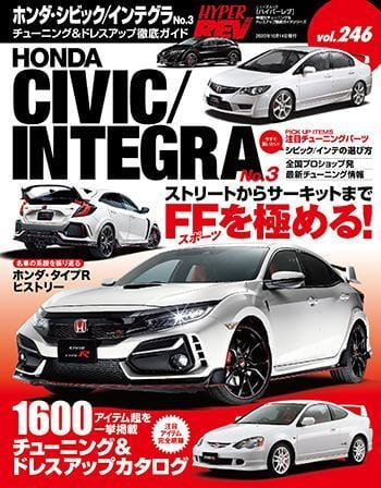 hyper-rev-vol-246-honda-civic-integra-no-3 - Rzcrewgarage