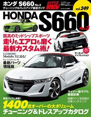 hyper-rev-vol-249-honda-s660-no-3 - Rzcrewgarage