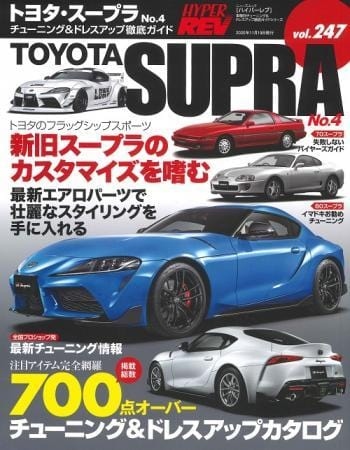 hyper-rev-vol-247-toyota-supra-no-4 - Rzcrewgarage
