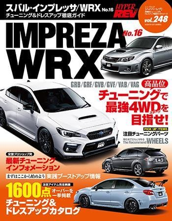 hyper-rev-vol-248-subaru-impreza-wrx-no-16 - Rzcrewgarage