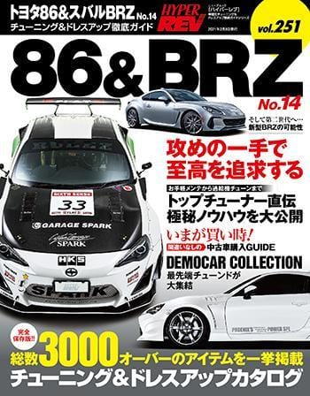 hyper-rev-vol-251-toyota-86-subaru-brz-no-14 - Rzcrewgarage