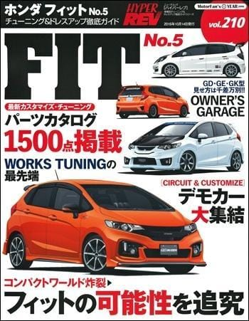 hyper-rev-vol-210-honda-fit-no-5 - Rzcrewgarage