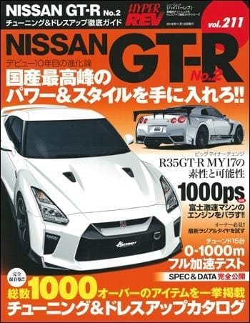 hyper-rev-vol-211-nissan-gt-r-no-2 - Rzcrewgarage