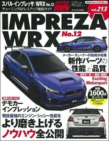hyper-rev-vol-213-subaru-impreza-wrx-no-12 - Rzcrewgarage