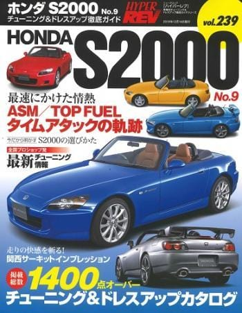 hyper-rev-vol-239-honda-s2000-no-9 - Rzcrewgarage