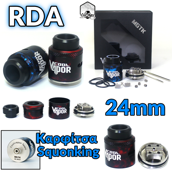 COOL VAPOR MGTK 24MM SQUONKING RDA
