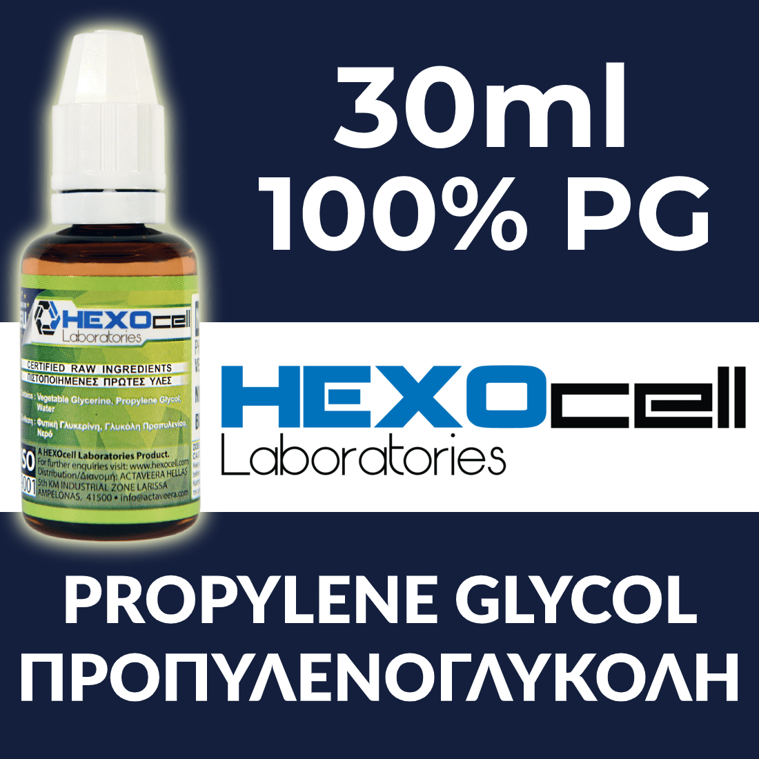 HEXOCELL - 30ML ΒΑΣΗΣ PG (100% PG)