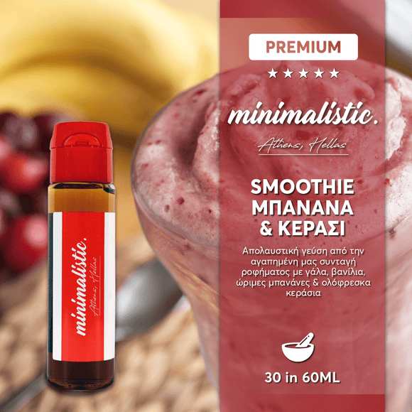 MINIMALISTIC MIX-SHAKE-VAPE - 30/60ML - SMOOTHIE ΜΠΑΝΑΝΑ & ΚΕΡΑΣΙ