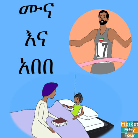 Muna and Abebe in Amharic