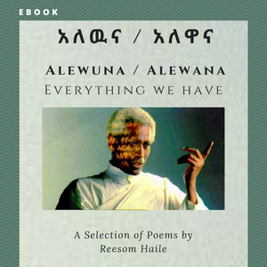 አለዉና / አለዋና (Everything We Have)