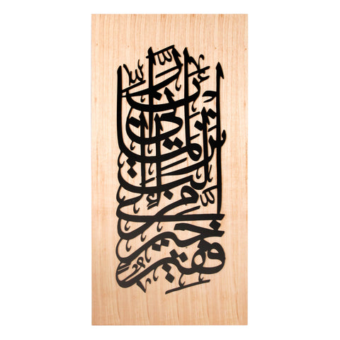 Prayer of Blessings - Calligraphic Art