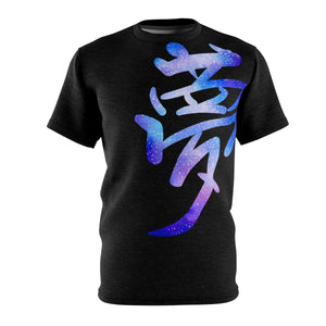 夢 Dream T-Shirt (Unisex)