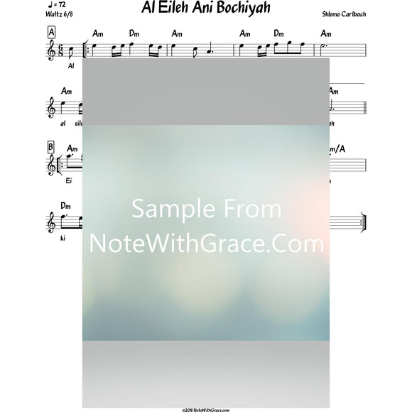 Al Eileh Ani Bochiyah Lead Sheet (Shlomo Carlbach)-Sheet music-NoteWithGrace.com