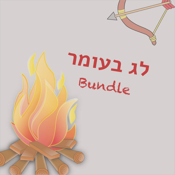 Lag Ba'omer Bundle Lead Sheets (Meron & Beri Weber)-Sheet music-NoteWithGrace.com