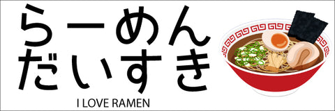 I LOVE RAMEN Large Bumper Sticker 9x3 in