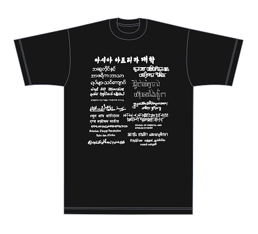 SOAS SU Multi-Language T-shirt