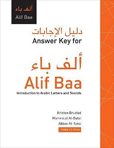 Answer Key for Alif Baa: Introduction to Arabic Letters and Sounds (Al-Kitaab Arabic Language Program) (Arabic Edition)