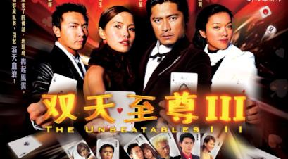 The Unbeatables 双天至尊