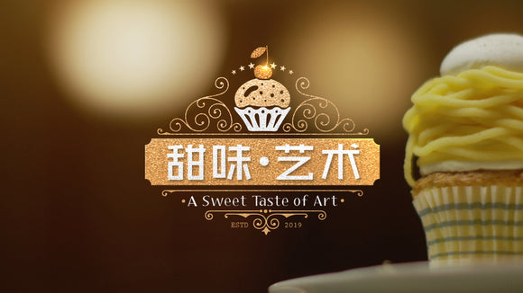 A Sweet Taste of Art 甜味·艺术