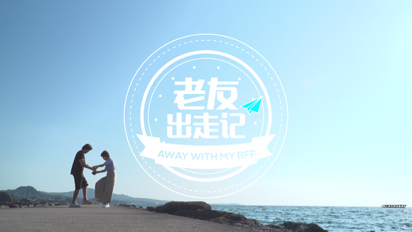 Away With My BFF 老友出走记