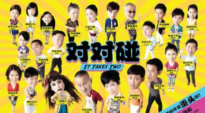 It Takes Two 对对碰
