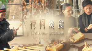 Deluxe-Licious 有何贵食
