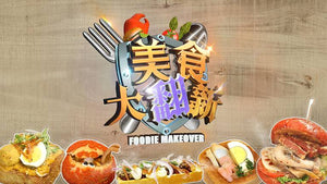 Foodie Makeover 美食大翻新
