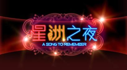 A Song To Remember 星洲之夜