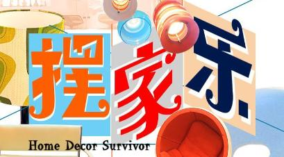 Home Décor Survivor 摆家乐
