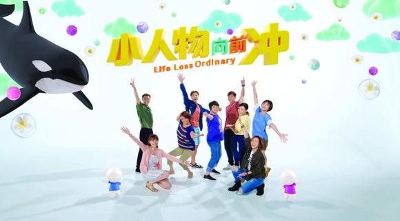 Life Less Ordinary 小人物向前冲