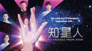 My Friends From Afar 知星人