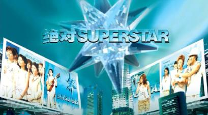 Project Superstar 绝对 SuperStar