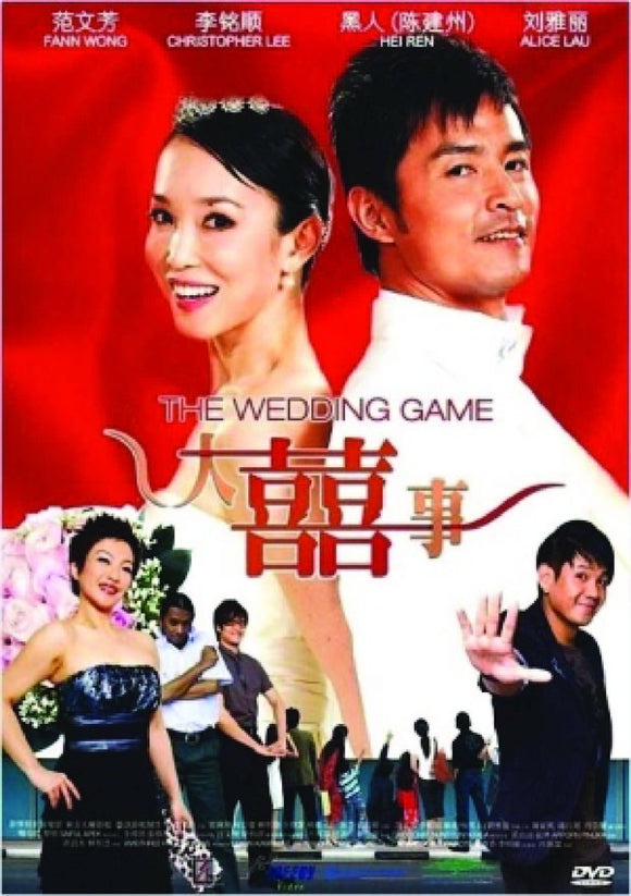 The Wedding Game 大囍事