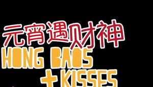 Hong Baos and Kisses 元宵遇财神