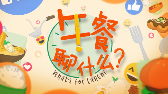 What's for Lunch午餐吃什么