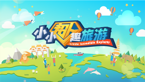 Little Incredible Explorer 小小超人趣旅游