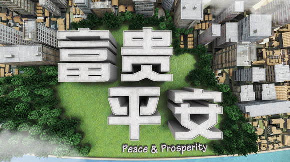 Peace and Prosperity 富贵平安