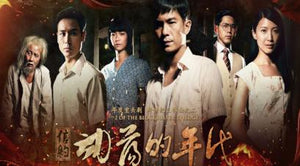 The Journey: The Tumultuous Times 信约:动荡的年代