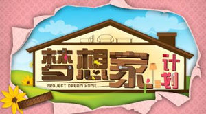 Project Dream Home 梦想家计划