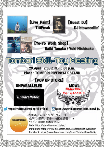 Tombori Skill-Toy Meeting