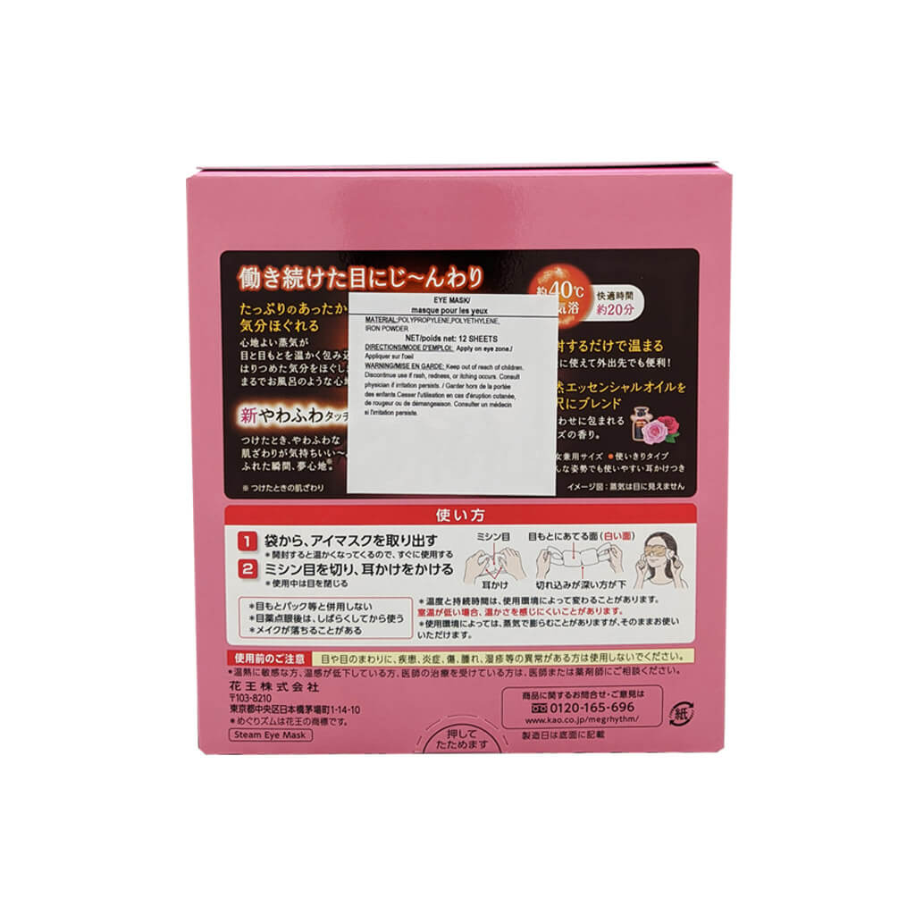 Kao Megrhythm Hot Steam Eye Mask Rose 12 Sheets-Keshoume-Japanese beauty products-skincare-steam-spa-rose-ingredients
