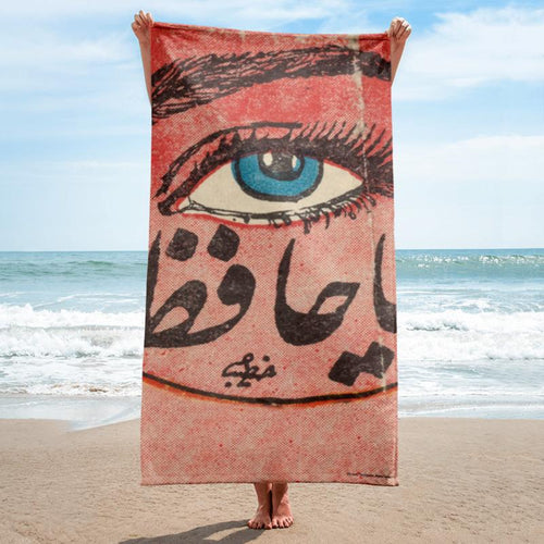 Ya Hafez Beach Towel by Rana Salam
