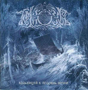 Temnozer - Folkstorm Of The Azure Nights - CD