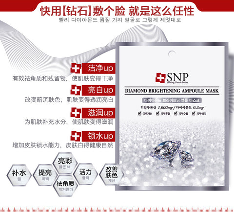 snp diamond 钻石亮白面膜