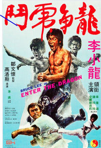 Bruce Lee's Enter the Dragon Poster - egoamo.co.za