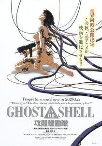 Ghost in the Shell - Anime Movie Poster - egoamo.co.za