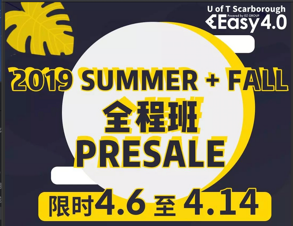 2019 Summer&Fall 周课定金 Weekly Course