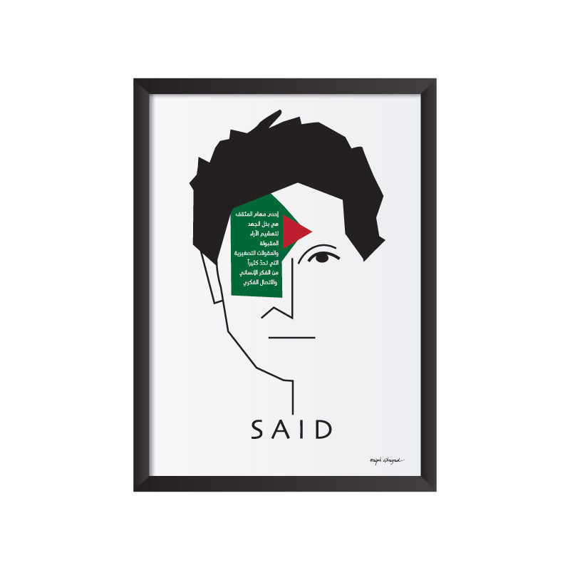 Edward Said art frame