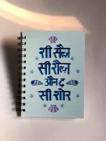 LOG HAMARE BAREY MEIN JOURNAL